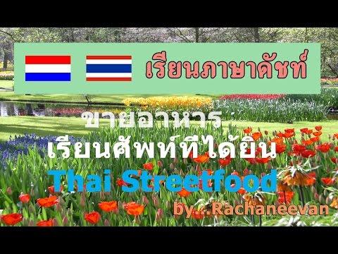 เรียนศัพท์ที่ได้ยิน Dutch-Thai  talking  with owner of Thai Streetfood Rotterdam