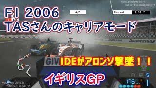 【TAS】Formula One 2006 キャリアモード Part08 イギリスGP