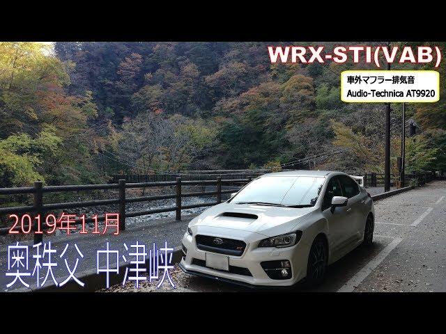 2019年 奥秩父 県道210号線 中津峡の紅葉 WRX STI