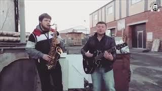 Сергей Шнуров порадуй нас новой песней Песня от фанатов