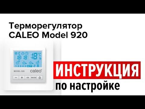 Настройка и программирование терморегулятора CALEO 920