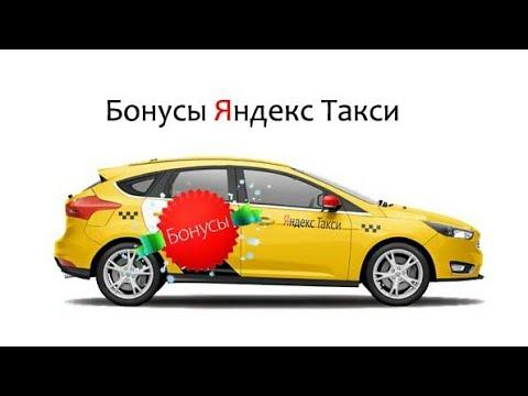 Как пригласить в яндекс такси