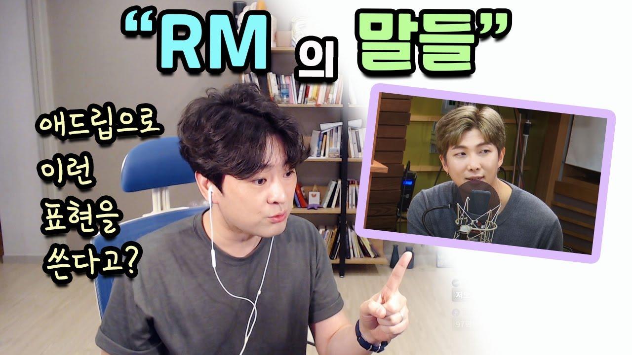 "BTS리더 "" RM의 말들"" | 청년 남준에게 배우는 ""즐거운 언어생활"""