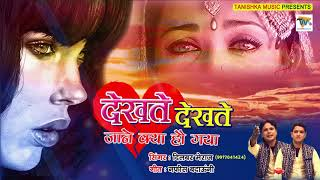 रुला देने वाली ग़ज़ल (Dekhte Dekhte Jaane Kya Ho Gaya) - Dilbar Meraj - New Sad Song 2020