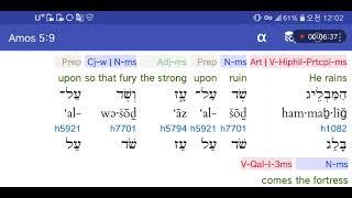 히브리어사랑♥아모스5:6-12 공의 정의 하나님의 심판