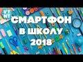 КАКОЙ СМАРТФОН КУПИТЬ ШКОЛЬНИКУ В 2018