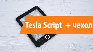 распаковка Tesla Script  чехол / Unboxing Tesla Script  чехол