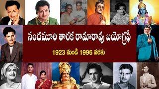 నందమూరి తారక రామారావు బయోగ్రఫీ | Nandamuri Taraka Rama Rao Biography | SR.  NTR Biography