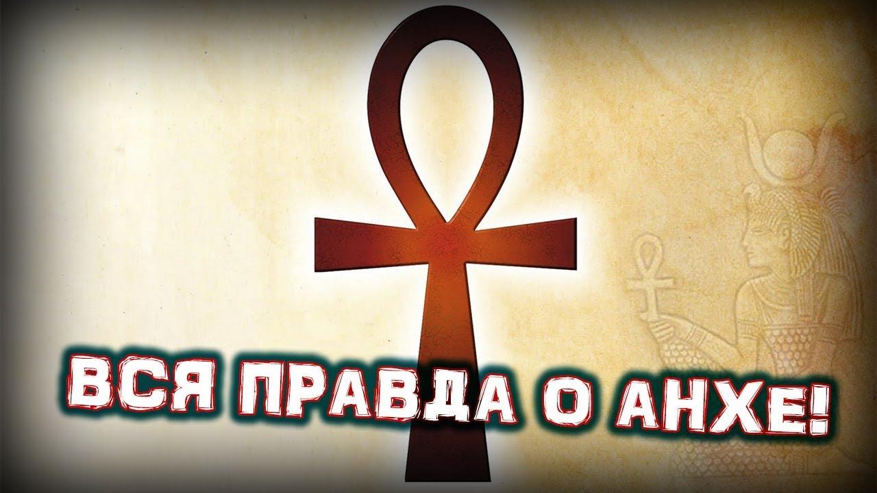 Вся ПРАВДА о СИЛЕ АНХА!