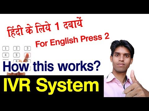 What is IVRS, How it works and how can you use for your system | IVR Hosting
