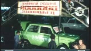 Двухмиллионный Запорожец от Коммунара. 1982 год