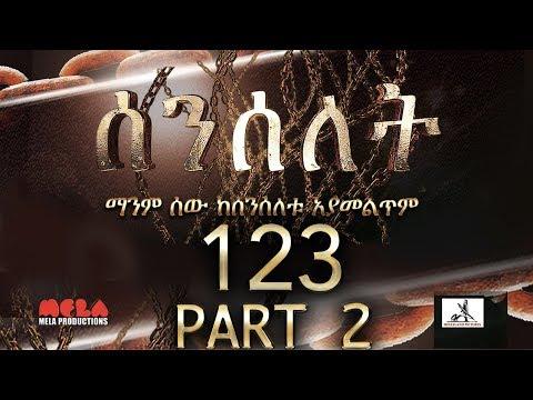 Senselet Drama S05 EP 123 Part 2 ሰንሰለት ምዕራፍ 5 ክፍል 123 – Part 2