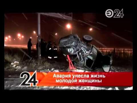 Страшная авария на трассе Казань-Зеленодольск: погибла многодетная мать