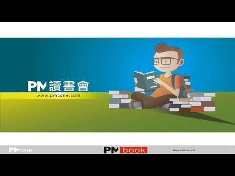 【PM讀書會】產品領導力(PPT影音版)