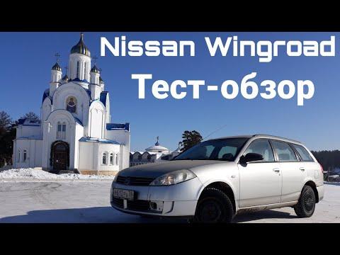 Тест- обзор  Nissan Wingroad. Зашёл бочком. Как купить хороший универсал? вингроад
