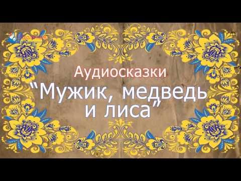 Русская народная сказка. Мужик, медведь и лиса. Аудиосказка