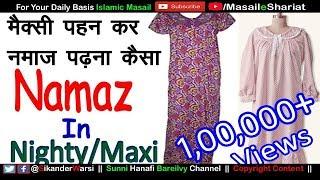 Night Maxi Me Namaz Padhna Kaisa | मैक्सी या नाइटी में नमाज़ जाइज़ है | Mexi Pehen Kar Namaz