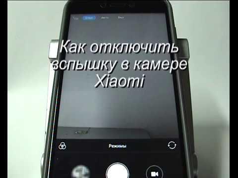 Как убрать вспышку на телефоне