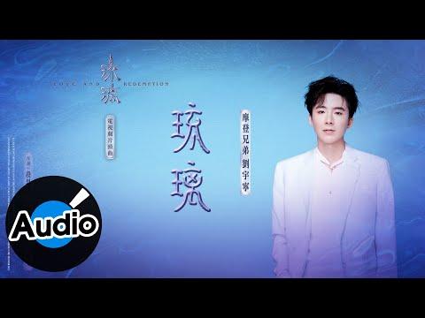 摩登兄弟劉宇寧【琉璃】Official Lyric Video - 電視劇《琉璃》片頭曲 ▶3:50