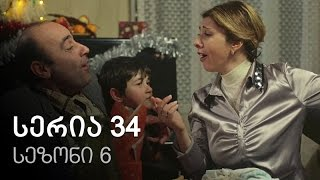 ჩემი ცოლის დაქალები - სერია 34 (სეზონი 6)