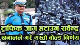 डिआइजी खनालको यस्तो बोल्ड निर्णयले काठमाडौमा अब ट्राफिक जाम स्वात्तै घट्ने/Sarbendra Khanal