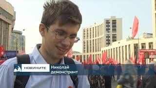 Стотици московчани протестираха срещу пенсионната реформа на Путин