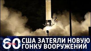 60 минут. ВПЕРЕДИ ПЛАНЕТЫ ВСЕЙ: зачем США разрабатывают самые мощные ракеты? От 08.12.17