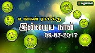 Today astrology இன்றைய ராசி பலன் 09-07-2017 Today astrology in Tamil Show Online