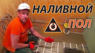 видео Наливной пол: технология заливки, толщина покрытия