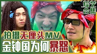 [Chinese SUB] Kim Jongkook Finally HULKED OUT while shooting Music Video | My Little Old Boy