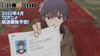 TVアニメ「勇者、辞めます」PV第1弾