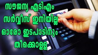 SBI Loot Again :  Renewed ATM Service Charges From June 1st  | Oneindia Malayalam