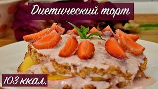 FITNESS - ТОРТ С КЛУБНИКОЙ! ПП десерт без сахара и муки!Полезные сладости.