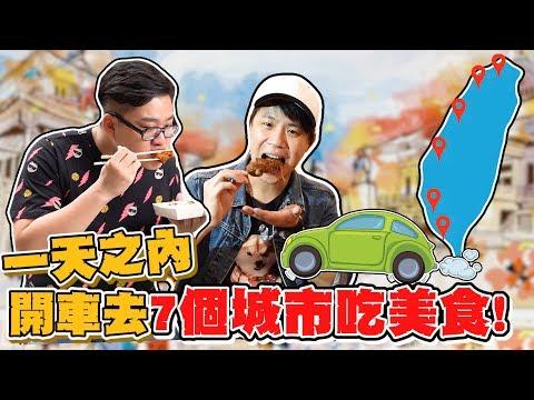 【Joeman】一天之內開車去7個城市吃美食ft.林辰Buchi