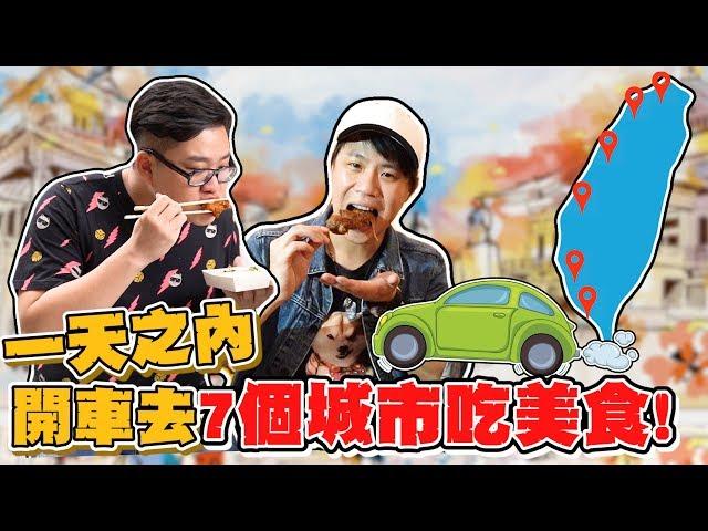【Joeman】一天之內開車去7個城市吃美食!ft.林辰Buchi