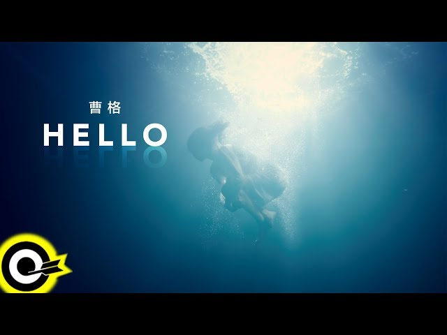 曹格 Gary Chaw【Hello】Official Music Video