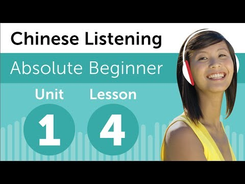 Chinese Listening Practice - Reading a Chinese Journal