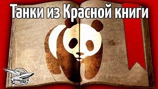 Стрим - Танки из Красной книги