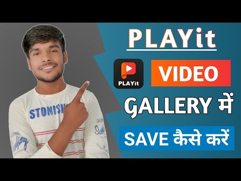 PLAYit Video Save In Gallery | PLAYit Video Download Kaise Kare | Playit App📲