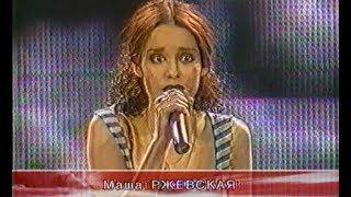 Маша Ржевская - Когда я стану кошкой (Love story, 2004)