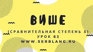 Сербский язык. Урок 63. Сравнительная степень 3