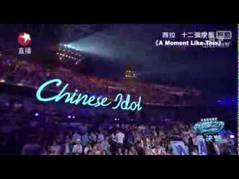 Shila Amzah - A Moment Like This @ Chinese Idol Final 0825