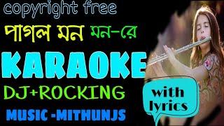 O Pagol Mon Mone Re Karaoke।পগল মন মন রে|Dilruba|Bangla Karaoke।Dj Song Karaoke।Band Song Karaoke
