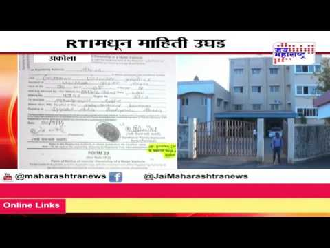 Illegal document with car driver in Akola: RTI
