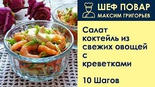 Салат-коктейль из свежих овощей с креветками . Рецепт от шеф повара Максима Григорьева