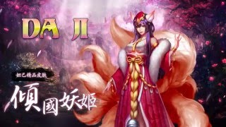 CALIBUR OF SPIRIT-Da Ji Skin