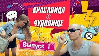 """""""КРАСАВИЦА И ЧУДОВИЩЕ"""". (выпуск 1)"""