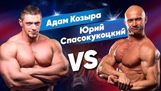 Адам Козыра против Юрия Спасокукоцкого Как правильно качать плечи