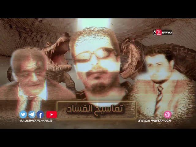 بالوثائق جلال هادي واحمد العيسي تماسيح الفساد إنتاج قناة الهوية الوثائقية 2020
