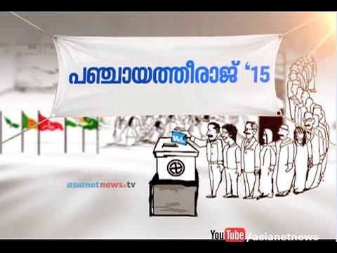 Panchayati Raj 2015 Election News 17 Oct 2015: Kerala Local Body Election 2015
